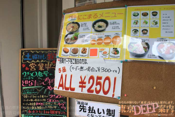 http://tokyodeep.info/img/13-550.jpg