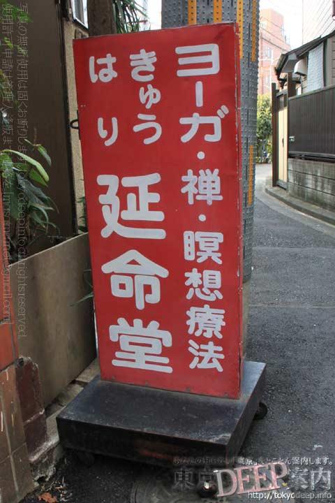 http://tokyodeep.info/img/29-183.jpg