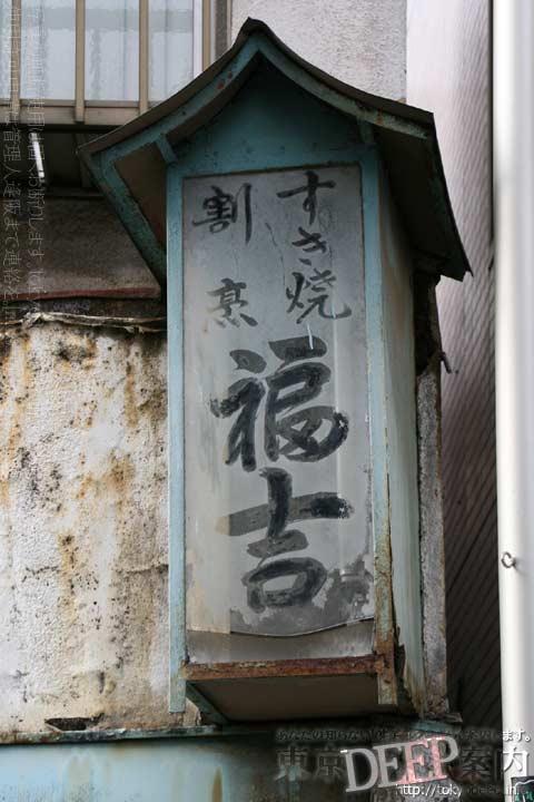 http://tokyodeep.info/img/32-216.jpg