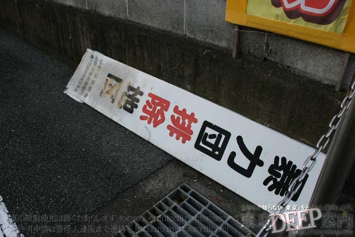http://tokyodeep.info/img/94-83.jpg