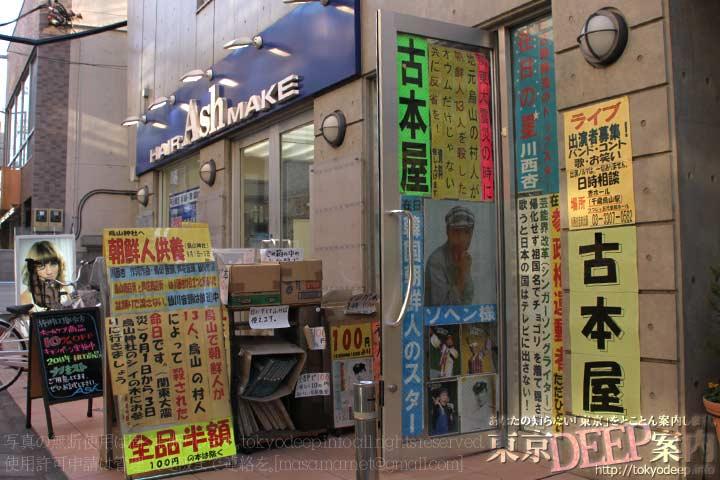 http://tokyodeep.info/img/96-33.jpg
