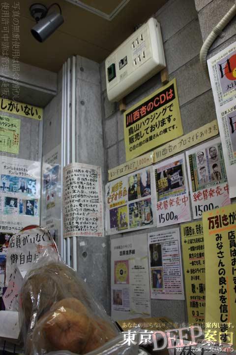 http://tokyodeep.info/img/96-41.jpg