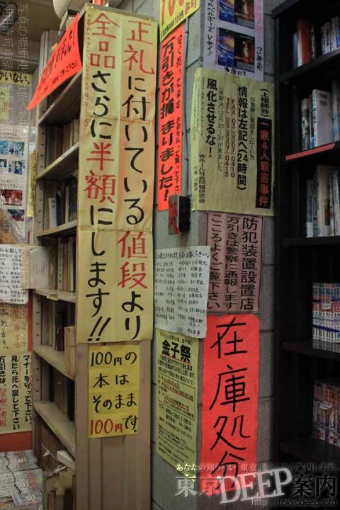 http://tokyodeep.info/img/96-47.jpg