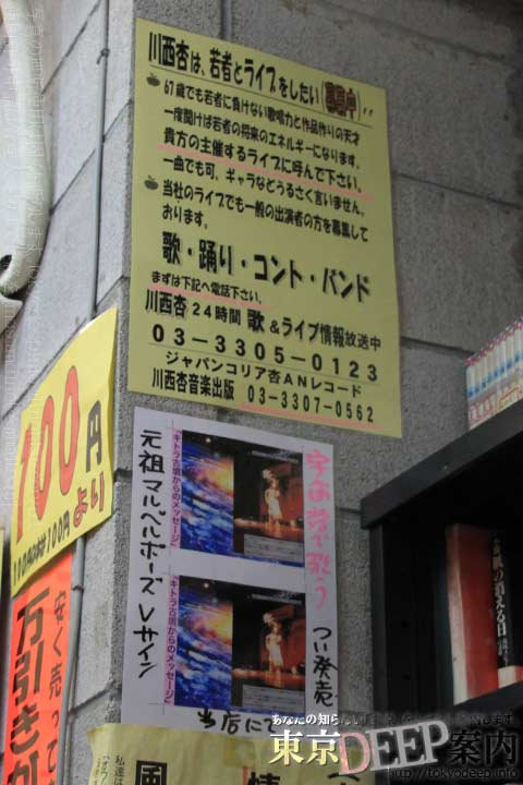 http://tokyodeep.info/img/96-48.jpg