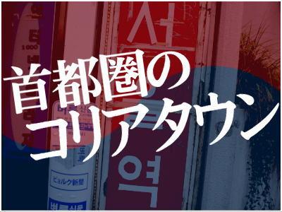 首都圏のコリアタウン 首都圏のコリアタウン韓国の存在はいまどきのメディアでは「日本のお隣」など.