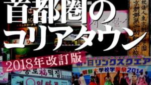 【日本の朝鮮】首都圏のコリアタウンまとめ(2018年改訂版)