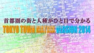 首都圏の街と人種がひと目で分かる!東京タウンマトリックス