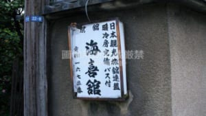 五反田に残る怪奇の旅館「海喜館」